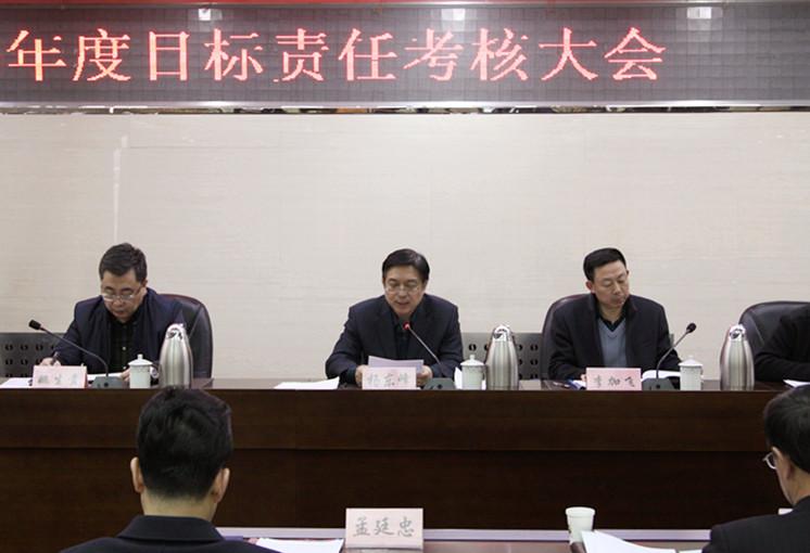 市住建局召开2016年度目标责任考核大会