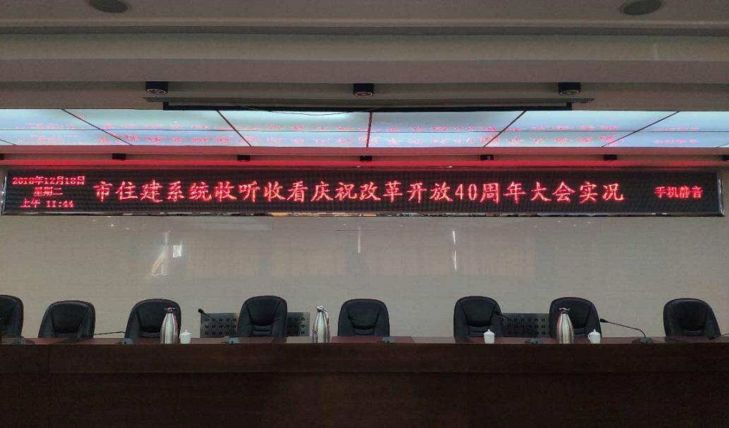 市住建局组织观看庆祝改革开放40周年大会实况