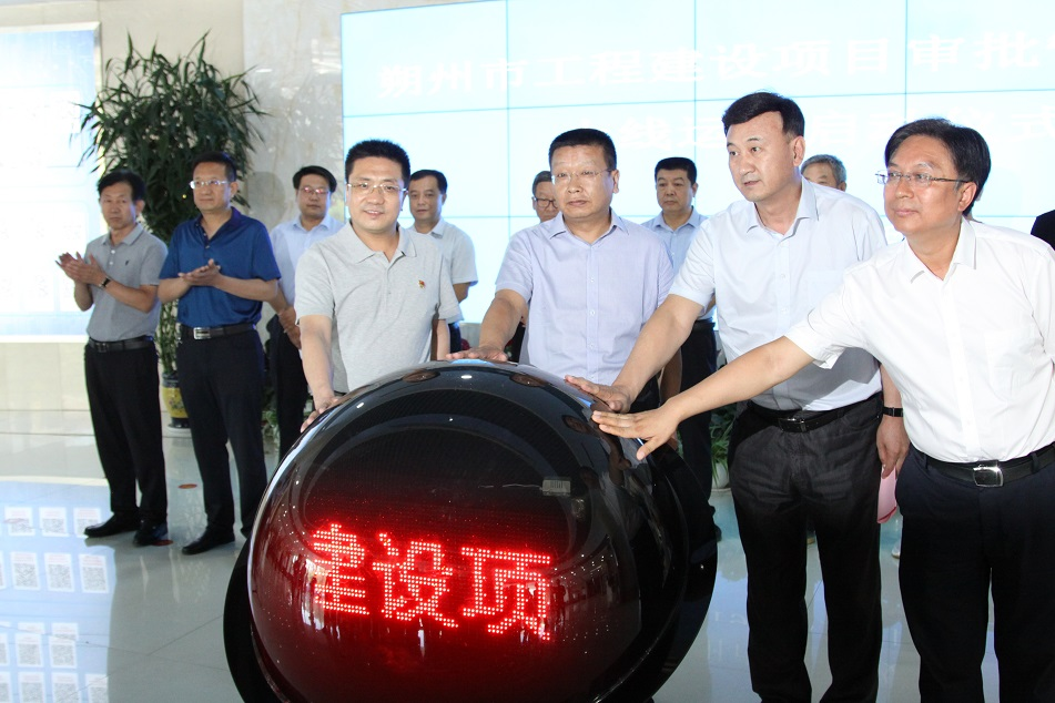 朔州市举行工程建设项目审批管理系统上线运行启动仪式