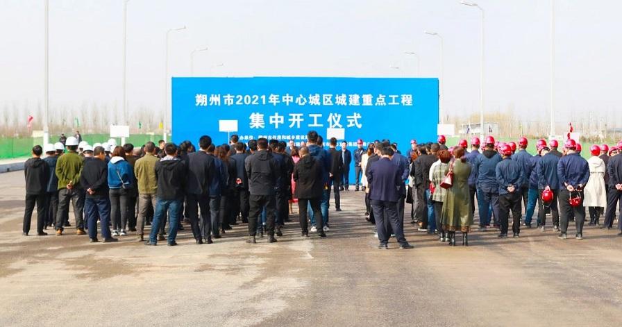 朔州市2021年中心城区城建重点工程集中开工