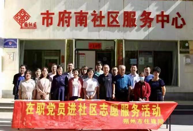"""朔州市住建局开展""""在职党员进社区""""志愿服务活动"""