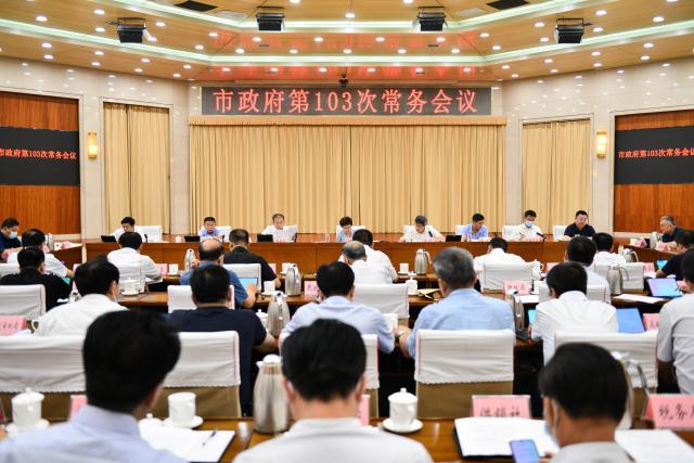 市政府召开第103次常务会议